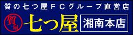 質の七つ屋フランチャイズグループ直営店「湘南本店」
